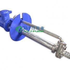 扬子江化工泵:FY系列防爆液下泵