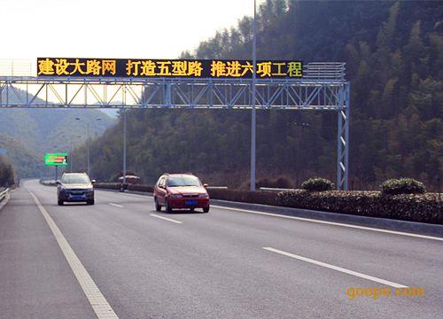 高速公路可变信息标志显示屏