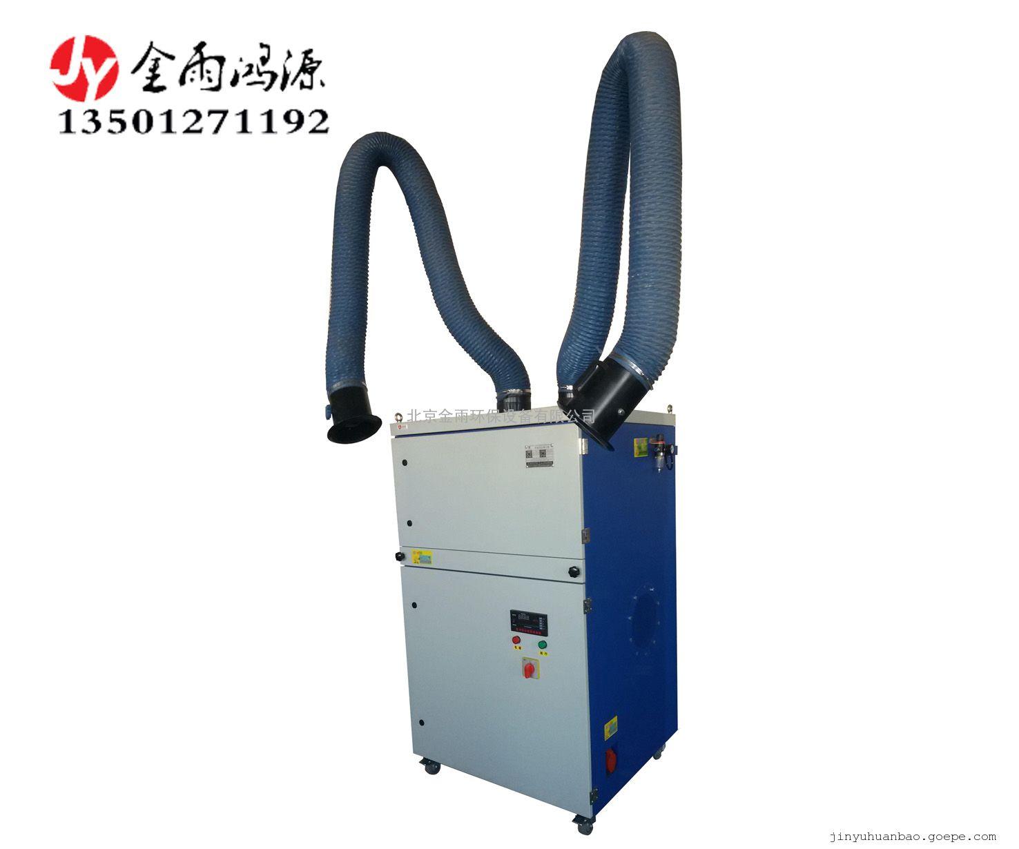 北京金雨JY-3600S单双臂焊烟净化器 工业焊接烟尘除尘器 工业车间
