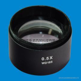 显微镜辅助物镜