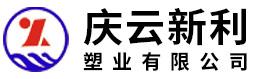 庆云新利塑业有限公司
