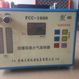 现货热销FCC-1000防爆双路大气采样器