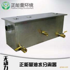 无动力油水分离器--正能量油水分离系列设备