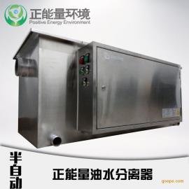 扶远智能厨房油水分离设备---美观、高效、耐用
