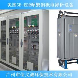 美国GE-EDR频繁倒极电渗析技术2020-4L-2S