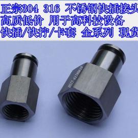 不锈钢内螺纹直通气动快插接头PCF4-01/PCF4-02