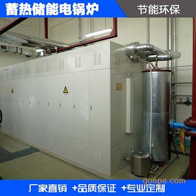 低谷电 蓄热式电采暖锅炉