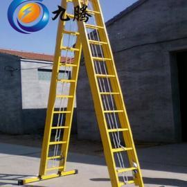 升降绝缘梯 绝缘人字双升降梯 电力专用绝缘梯