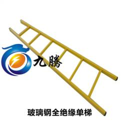 广东九腾厂家 绝缘环氧树脂单梯 玻璃钢绝缘梯