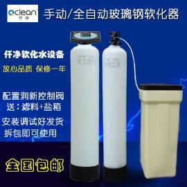 中国电解软水器全自动玻璃钢0.5吨/小时软化水设备