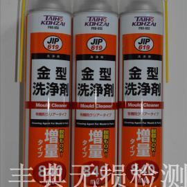 金属模具洗净剂,模具油污,切削油、切削粉清洗,JIP619