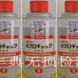 日本TAIHOKOHZAI大凤工材JIP143染色渗透剂