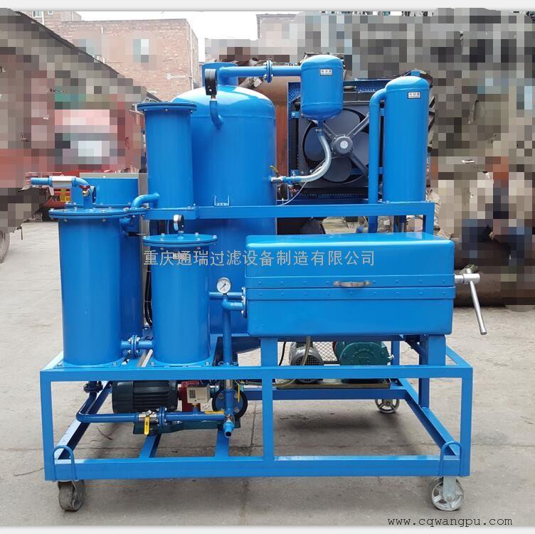 TR通瑞ZJD-K板框真空式多功能脱水过滤净油机