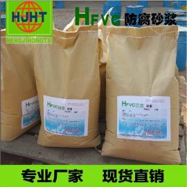 HFVC防腐砂浆批发