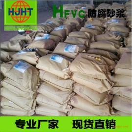 酸碱池用GFVC防腐砂浆涂料