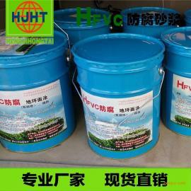 HFVC防腐砂浆地坪