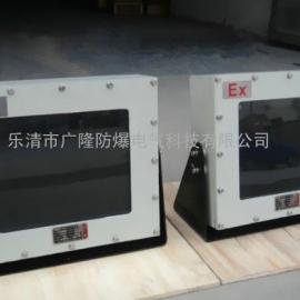 电脑显示屏防爆箱