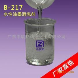 供应水性油墨用消泡剂 相容性分散性好 不影响成膜性无缩孔