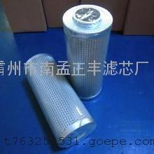 0140R020P贺德克液压油滤芯