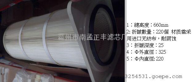 3266 3566 3290耐阻燃除尘滤芯耐高温阻燃滤筒