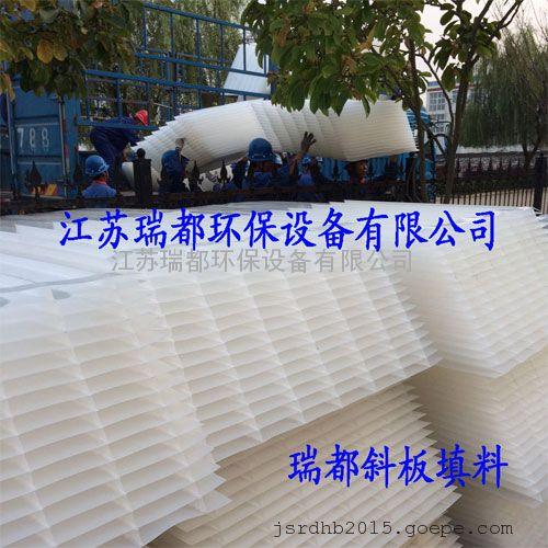 厂家直销 斜板填料 优质斜板填料 质量保证 欢迎选购