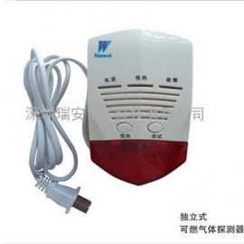 汉威家用天然气报警器液化气报警器石油煤气报警器燃气报警器