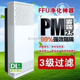 达利 FFU风机过滤单元 不锈钢空气净化 高效过滤器 家用净化器