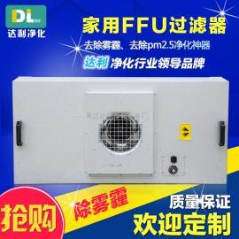 ffu过滤器家用 ffu高效过滤器风机过滤单元 ffu家用空气净化器