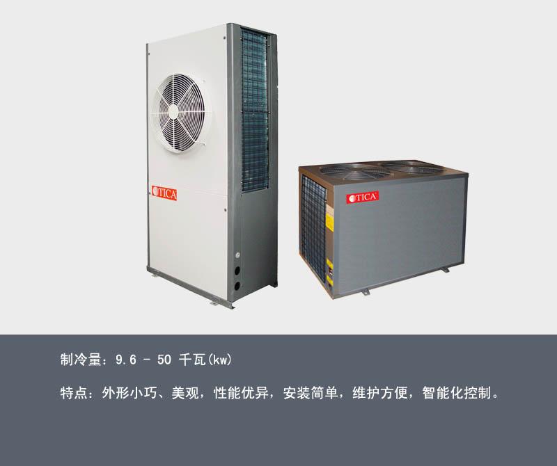 天加风冷式冷热水机组批发/天加风冷冷热水机组价格 批发