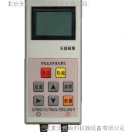 数字压力风速风量仪DP1000-1F型