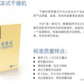 苏州空压机苏州凌格风HDF10冷冻式干燥机常温型