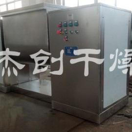 厂家批发混合机 槽型混合机 粉体物料混合机 杰创干燥优质生产