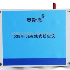 奥斯恩OSEN-5E在线粉尘仪 三通道同步测试 精准度高