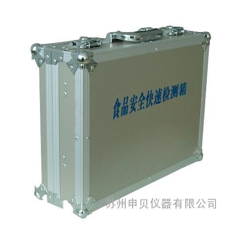 食品安全快速检测箱(新)s-2型