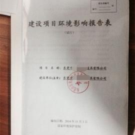 东莞环评办理公司