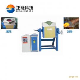 30KG熔铜炉化铝炉熔锡炉矿山炼金炉中频感应加热炉高温熔炼炉