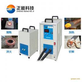 金属加热专业设备高频感应加热电源高周波加热机金属热处理设备