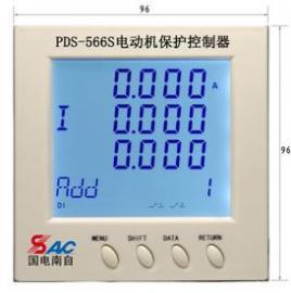 南京南自电动机保护器低压控制器南自多功能仪表PDS560