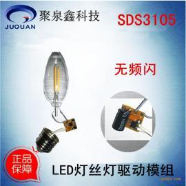 聚泉鑫科技3105无频闪灯丝灯驱动IC