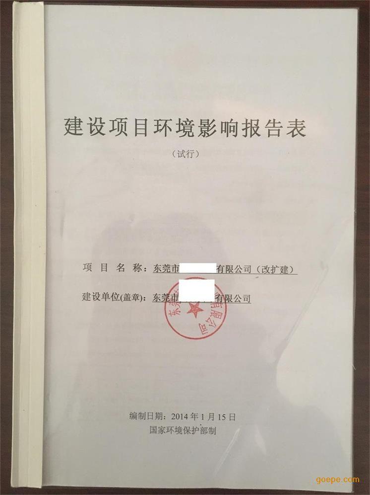 东莞环保批文-环保批文办理-东莞环保批文办理公司