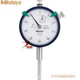 日本三丰0-20mm指针式百分表2050S