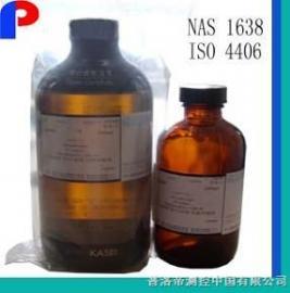 油中颗粒标准标准物质/NAS1638等级标油