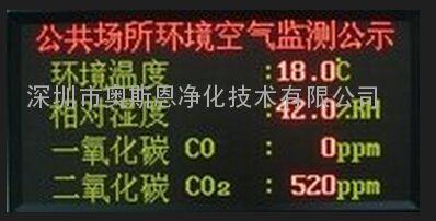 奥斯恩PM2.5二氧化碳二氧化硫气体一氧化氮监测系统 含无线传输LE