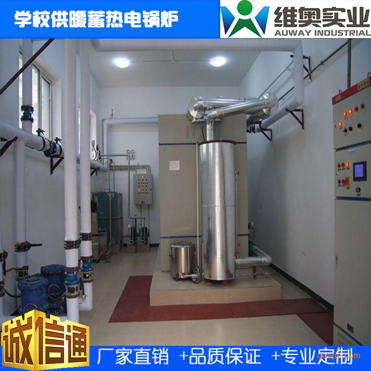 学校供暖电锅炉(固体蓄热式)