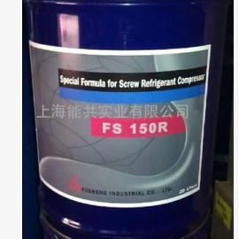 复盛FS300R润滑油机油东北工厂冷冻机油