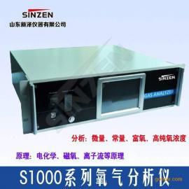 S1000型高纯氧气分析仪 高氧分析仪 富氧分析仪