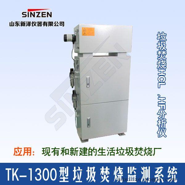 垃圾焚烧HCl、HF分析仪 垃圾焚烧烟气在线监测