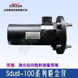 Sdust-100系列粉尘仪 烟尘仪 烟气粉尘仪