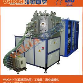 PVD超硬质涂层(工模具)真空镀膜机、真空镀膜设备