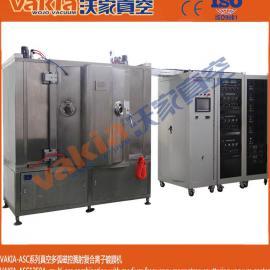 ASC系列多弧磁控溅射复合离子镀膜机,镀膜设备